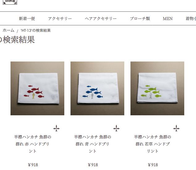 tamarusan magento handkerchief