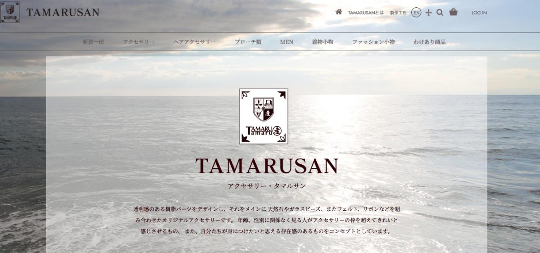 タマルサン ホームページ