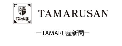 TAMARU産新聞