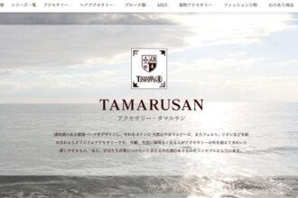 タマルサンのサイトトップページ